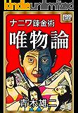 ナニワ錬金術 唯物論 (impress QuickBooks)