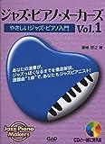 ジャズピアノメーカーズ Vol.1 やさしいジャズピアノ入門(CDB171) (Jazz Piano Makers)