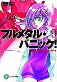 フルメタル・パニック! 9 つどうメイク・マイ・デイ フルメタル・パニック! (ファンタジア文庫)