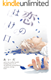 koinohakeguchi (Japanese Edition)