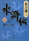 水滸伝 二 替天の章 (集英社文庫)