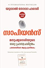 Sapiens (Malayalam) (Malayalam Edition) Kindle Edition