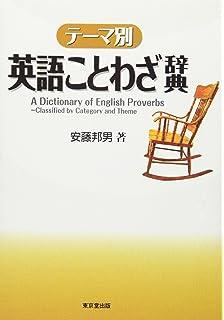 テーマ別英語ことわざ辞典