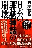 日本の「非核」神話の崩壊
