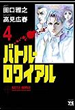 バトル・ロワイアル(4) (ヤングチャンピオン・コミックス)