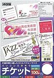 エーワン A-one コピー用紙 手作りチケット 100枚分 5面 白 51471