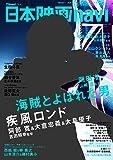 日本映画navi vol.66 ★表紙&ピンナップ:岡田准一 (NIKKO MOOK)