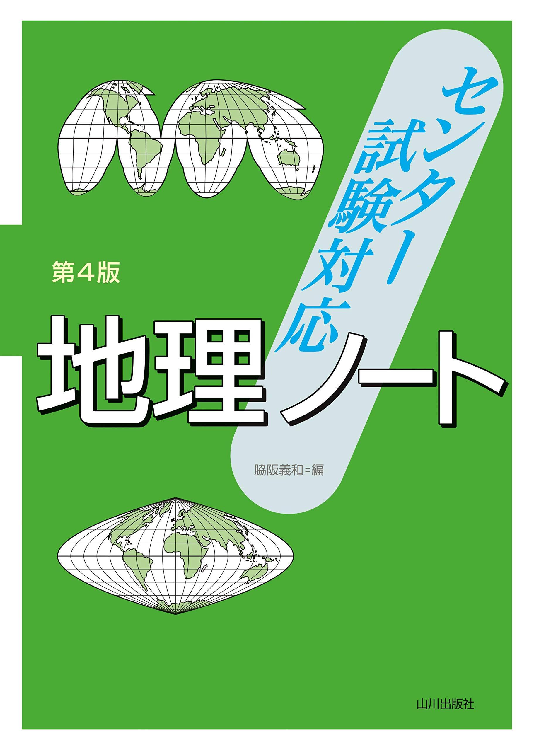 地理のおすすめ参考書・問題集「センター試験対応 地理ノート」