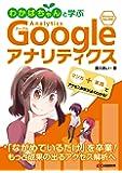 わかばちゃんと学ぶ Googleアナリティクス〈アクセス解析・Webマーケティング入門〉