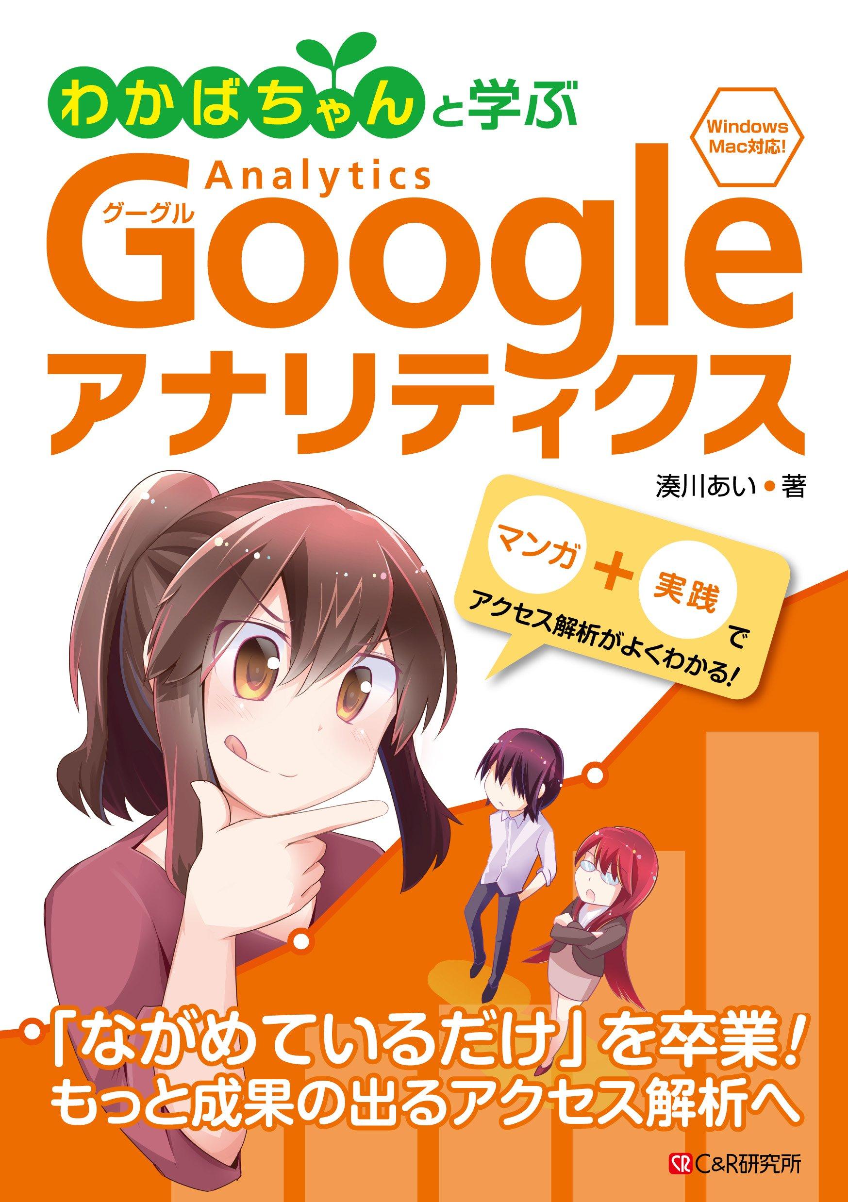 わかばちゃんと学ぶ Googleアナリティクス〈アクセス解析・Webマーケティング入門〉:湊川 あい (著)