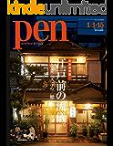 Pen (ペン) 「特集:【完全保存版】 江戸前の流儀。 うなぎ/天ぷら/鮨」〈2019年1/1・15合併号〉 [雑誌]