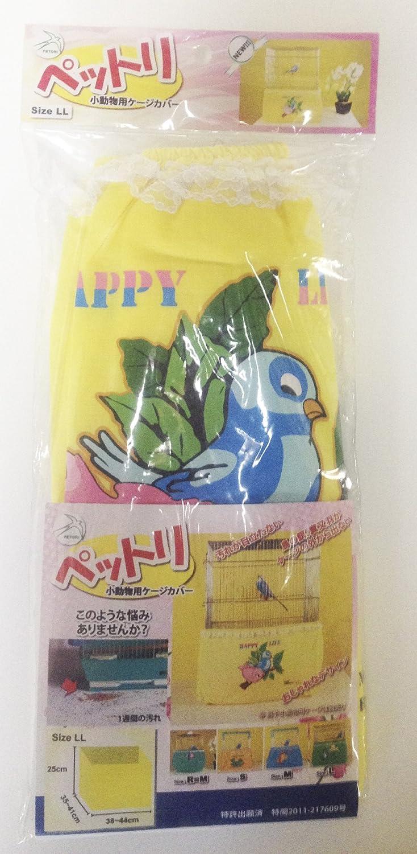 ペットリ 004 LL イエロー (cage cover) ケージカバー