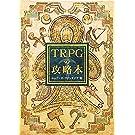 TRPGの攻略本(シェアード・ファンタジア編) (Shared†FantasiaTRPG)