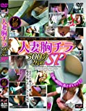 人妻胸チラ500分2枚組SP [DVD]