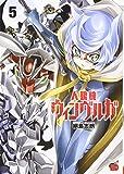 人狼機ウィンヴルガ(5) (チャンピオンREDコミックス)