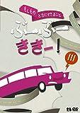 こどものための防災・防犯シリーズ「もしものときにできること」ぶーぶーききー! /生活安全編2 [交通安全] [DVD]