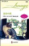 運命の鎖 ベティ・ニールズ選集 28 (ハーレクイン・イマージュ)
