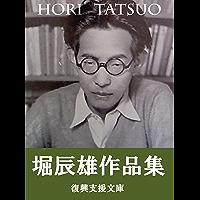 Hori Tatsuo sakuhinsyu: 150sakuhinsyuroku (Japanese Edition) book cover