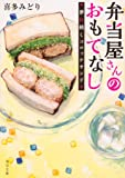 弁当屋さんのおもてなし 夢に続くコロッケサンド (角川文庫)