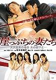 崖っぷちの妻たち~大沢昌美の場合 夫の部下と…~ (復刻スペシャルプライス版) [DVD]