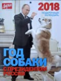 """Calendar 2018 Vladimir Putin: The Year of the Dog with the President of Russia 9"""" x 12"""""""