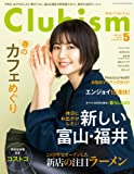 Clubism(クラビズム) 2019年 05 月号 [雑誌]