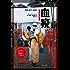 """血疫:埃博拉的故事(这是一本""""人命关天""""的书,艾滋病、SARS、埃博拉、寨卡,文明与病毒之间,只隔了一个航班的距离) (译文纪实)"""