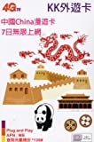 【KK】中国全土 (中国移動香港) 4G-LTE(TDD)/3G 無制限(速度制限無し) データ通信 SIMカード ChinaMobileHK SIM Card 外遊カード … (7日間)