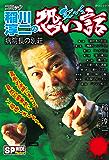 コミック稲川淳二のすご~く恐い話 病院長の別荘