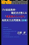 プロ家庭教師・翻訳者が教える「最重要ポイントだけ」高校英文法問題集(後編)