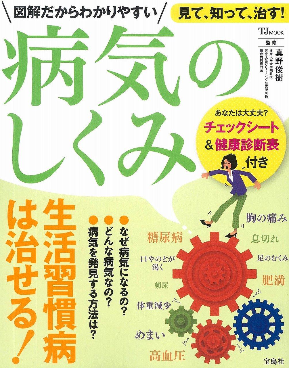 Download Byōki no shikumi : seikatsu shūkanbyō wa naoseru PDF