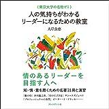 <東京大学の名物ゼミ> 人の気持ちがわかるリーダーになるための教室