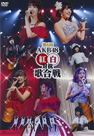 Amazon Co Jp 第6回 Akb48紅白対抗歌合戦 Dvd Dvd ブルーレイ Akb48
