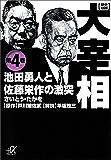 歴史劇画 大宰相 第四巻 池田勇人と佐藤栄作の激突