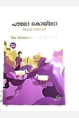 Alchemist (Malayalam) Paperback
