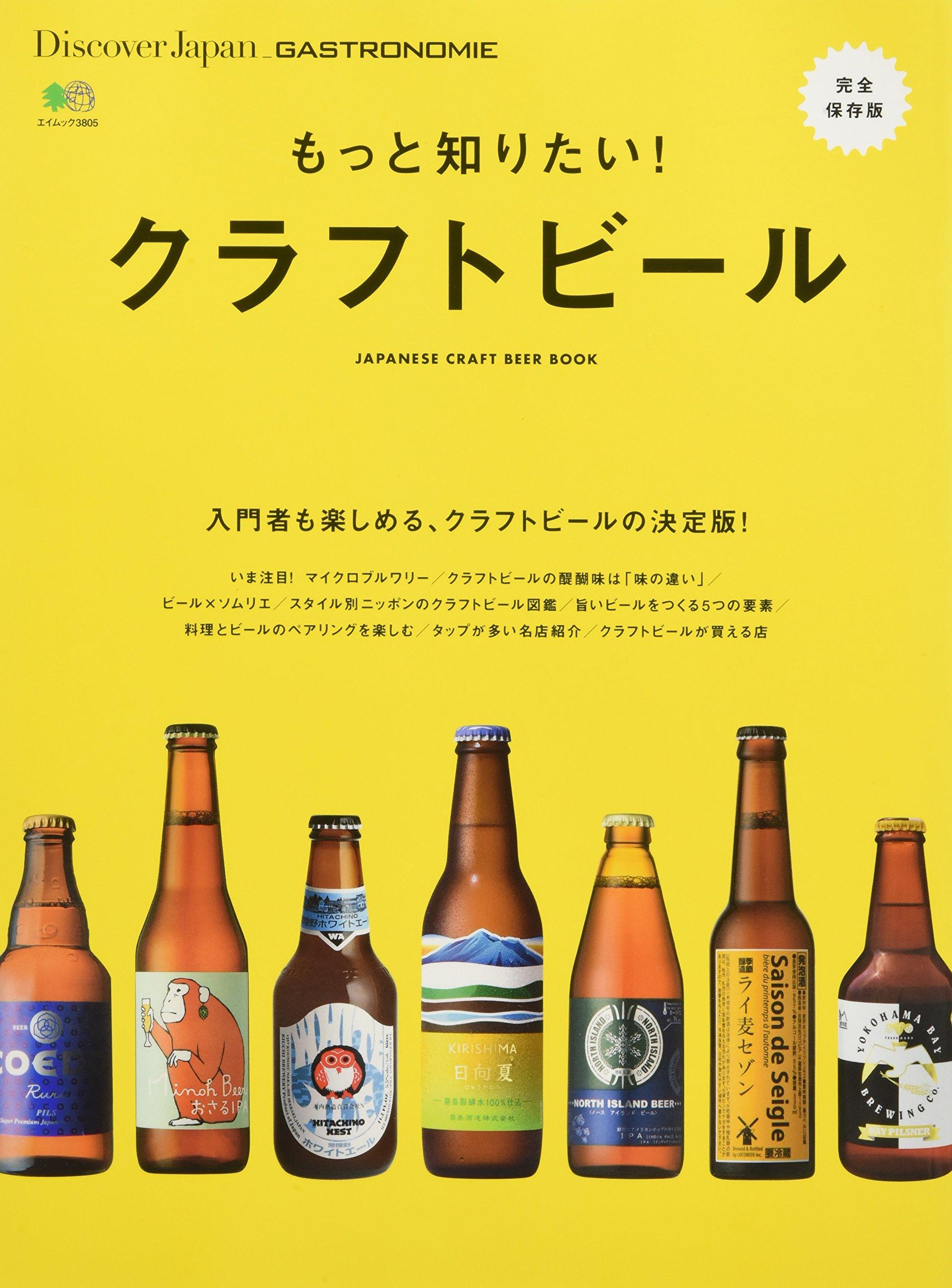 「もっと知りたい! クラフトビール」(エイ出版社)