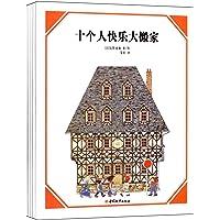 安野光雅数学绘本(套装共5册)