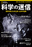 ナショナル ジオグラフィック別冊 科学の迷信