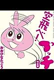 空飛べ! プッチ 完全版 (ビームコミックス)