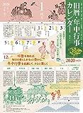 旧暦・年中行事カレンダー2020 ([カレンダー])