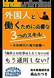 外国人と働くために必要な3つのスキル: 令和時代の海外就職 (転職鉄板ガイドシリーズ)