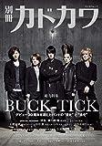 別冊カドカワ 総力特集 BUCK-TICK (カドカワムック)