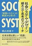 社会システム・デザイン 組み立て思考のアプローチ: 「原発システム」の検証から考える