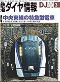 鉄道ダイヤ情報 2018年 03月号 [雑誌]