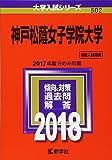 神戸松蔭女子学院大学 (2018年版大学入試シリーズ)