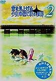 空を見上げる少女の瞳に映る世界 2巻 [DVD]