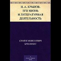 И. А. Крылов. Его жизнь и литературная деятельность (Russian Edition)