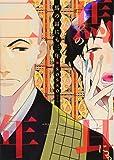 馬の耳にも三年 (ディアプラス・コミックス)