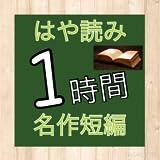 1時間で読める名作(青空文庫)