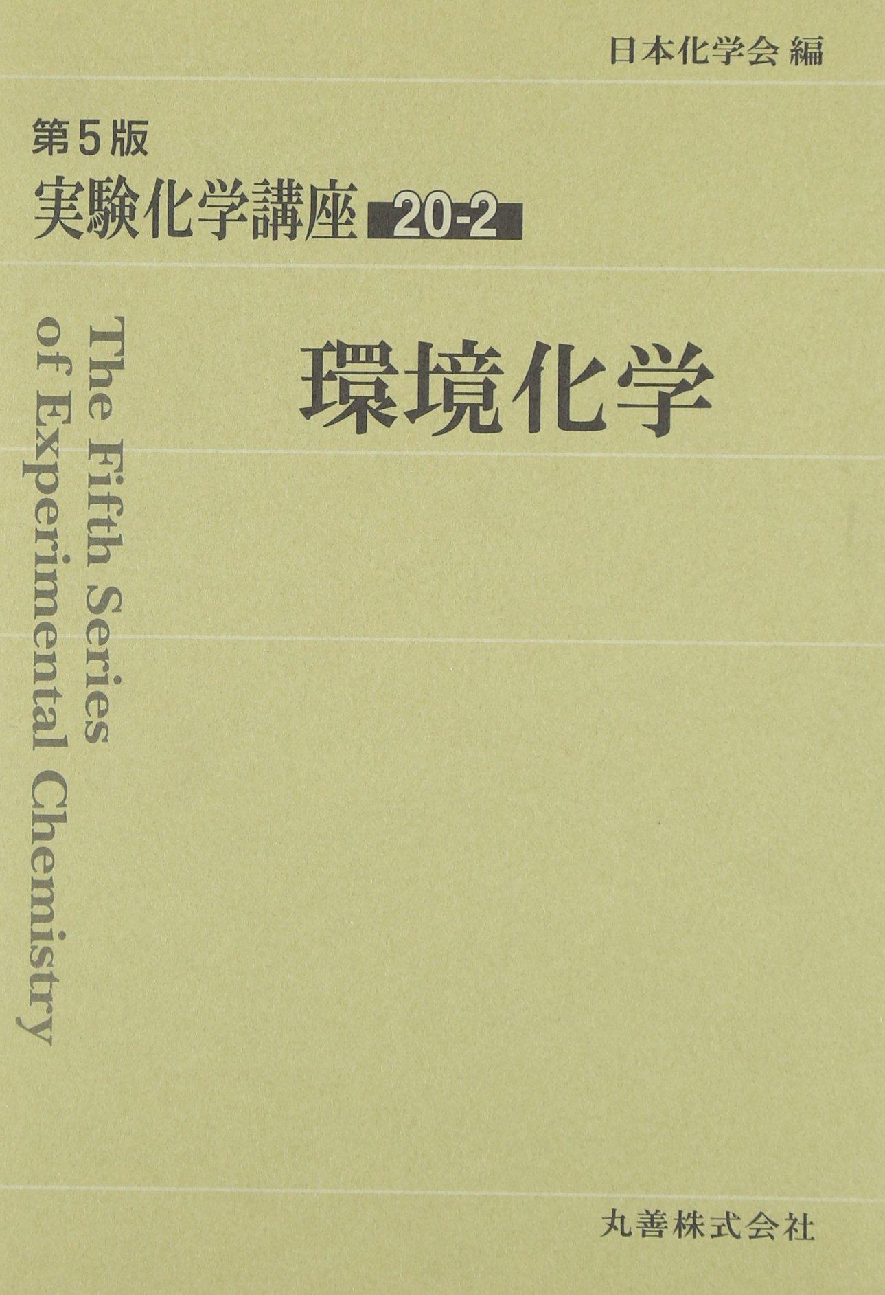 Read Online Jikken kagaku kōza. 20-2, Kankyō kagaku pdf